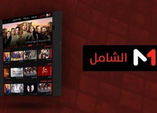 ASHAMIL, première plateforme VOD TV au Maroc