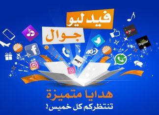 Maroc Telecom lance «Fidelio Jawal»