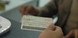 Maroc : Passage à la carte d'identité nouvelle génération dès 2019