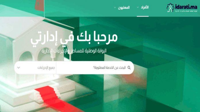 Idarati Maroc : Le portail national Idarati.ma lancé
