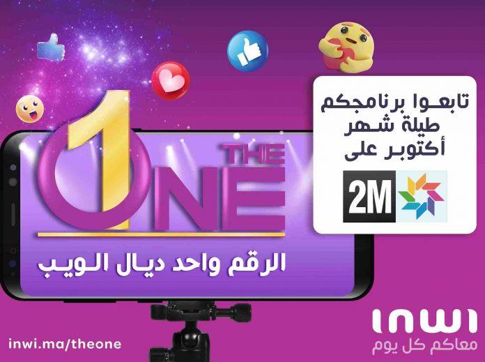 inwi et 2M lancent le nouveau talent show «The ONE numéro 1 du web »