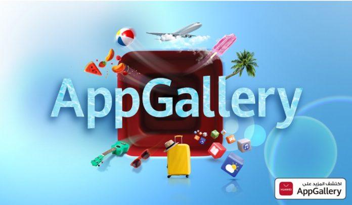 Maroc : AppGallery étend son offre avec un ensemble d'applications innovantes dans différentes catégories